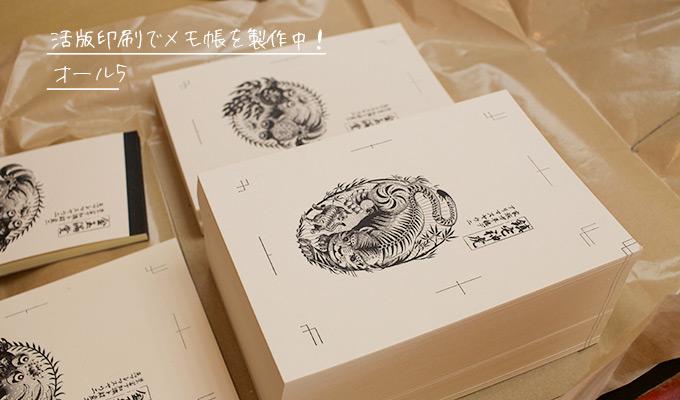 活版印刷、オリジナルメモ帳