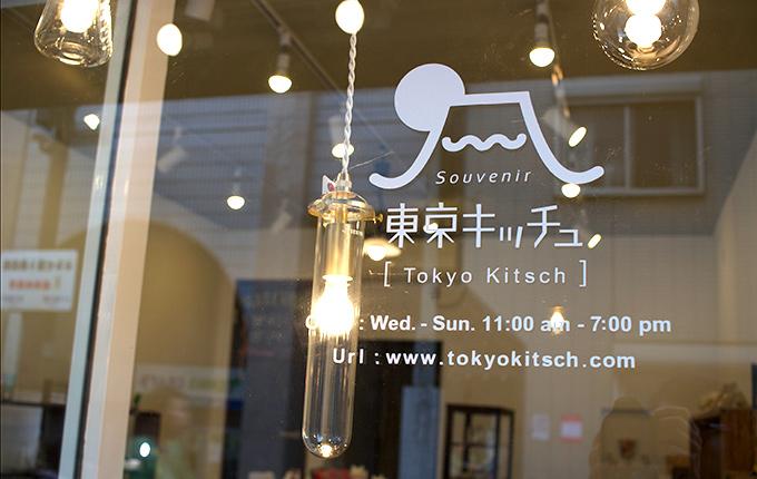 東京キッチュ 谷中店