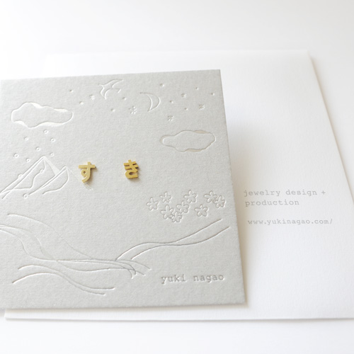"The earring in the shape of ""Hiragana"" 1pc (not pair)"