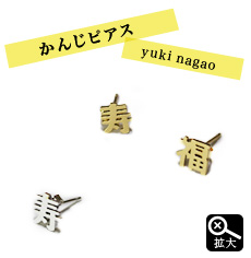 "The earring in the shape of ""Kanji"" 1pc (not pair)"