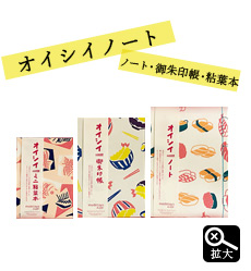 OISHII notebook