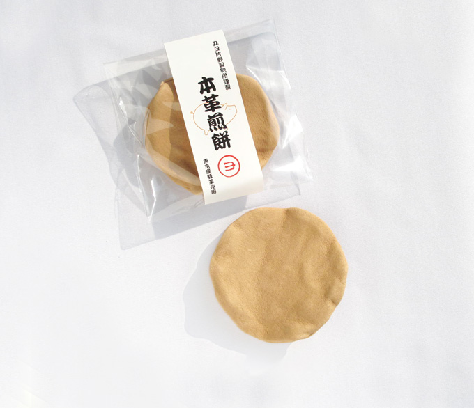 Senbei Coin Purse