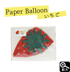 Japanese Paper Balloon | Strawberry