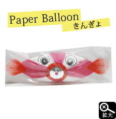 Japanese Paper Balloon | Kingyo