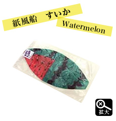Japanese Paper Balloon | Watermelon