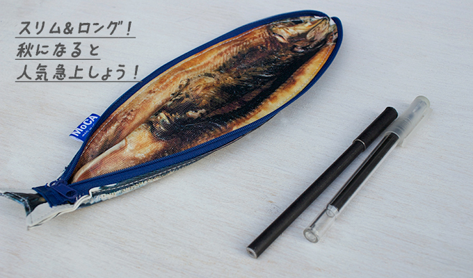 Fish Pen Case