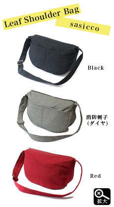 Leaf Shoulder Bag