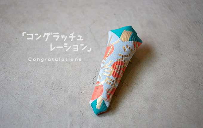Kuttuki-Noshi- Happy word brooch -
